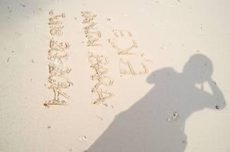 Pasir basah Pantai Bara (doc pribadi)